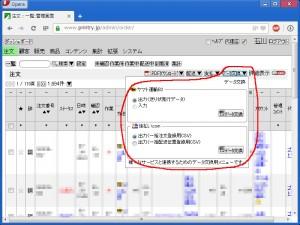 order-dataExchange01