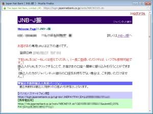 payment-online-jnb04