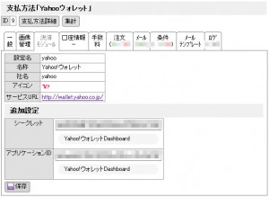 payment-online-yahoowalletfastpay01