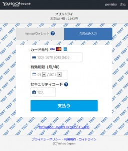 payment-online-yahoowalletfastpay03