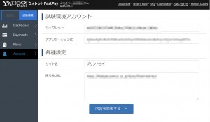 payment-online-yahoowalletfastpay04