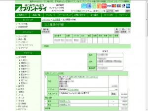 user-order-detail
