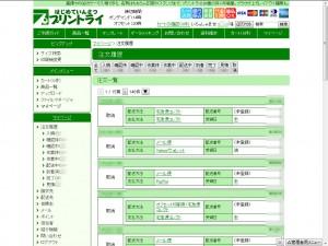 user-order-list